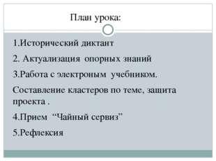 План урока: 1.Исторический диктант 2. Актуализация опорных знаний 3.Работа с