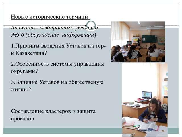 Новые исторические термины Анимация электронного учебника №5,6 (обсуждение и...