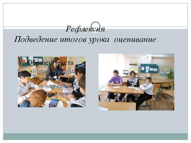 Рефлексия Подведение итогов урока оценивание