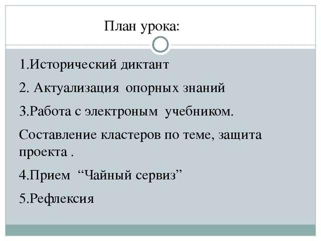 План урока: 1.Исторический диктант 2. Актуализация опорных знаний 3.Работа с...