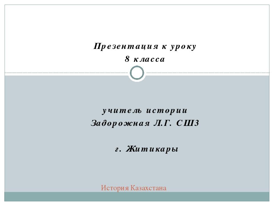Презентация к уроку 8 класса учитель истории Задорожная Л.Г. СШ3 г. Житикары...