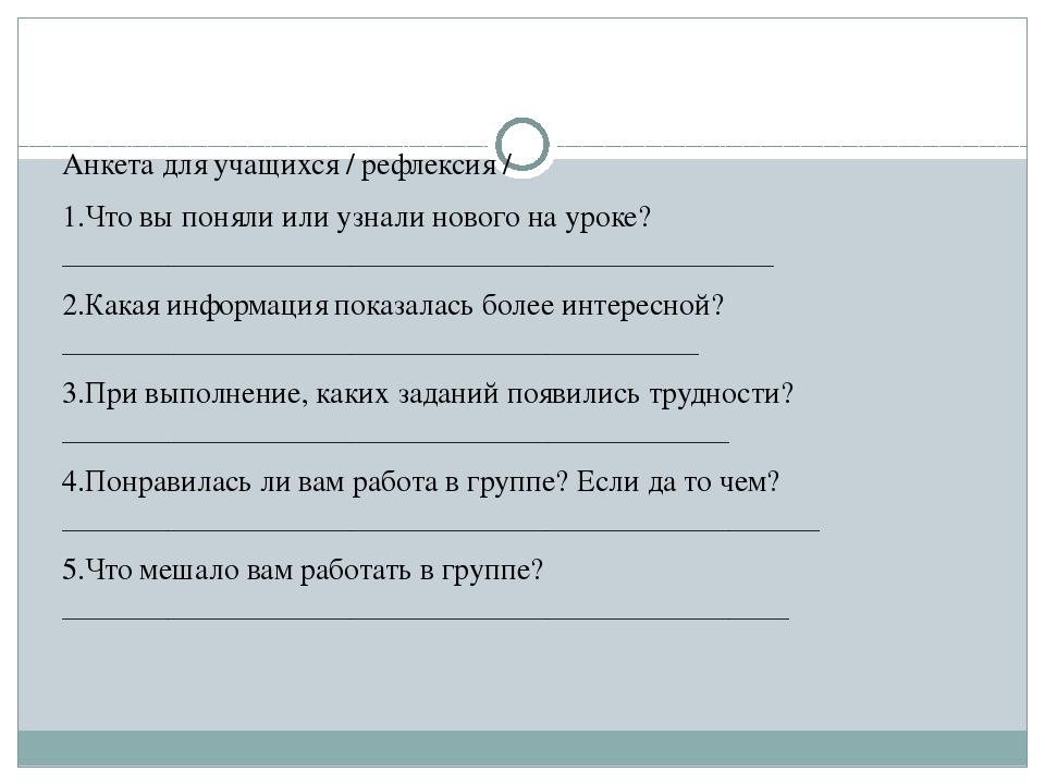 Анкета для учащихся / рефлексия / 1.Что вы поняли или узнали нового на уроке...