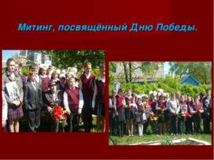 Митинг, посвящённый Дню Победы.