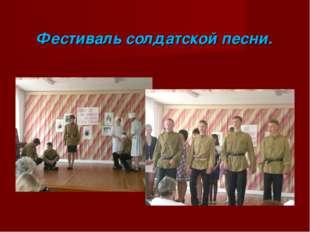 Фестиваль солдатской песни.