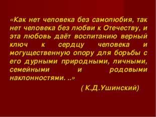 «Как нет человека без самолюбия, так нет человека без любви к Отечеству, и эт