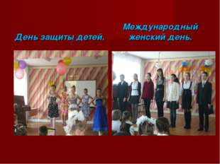 День защиты детей. Международный женский день.