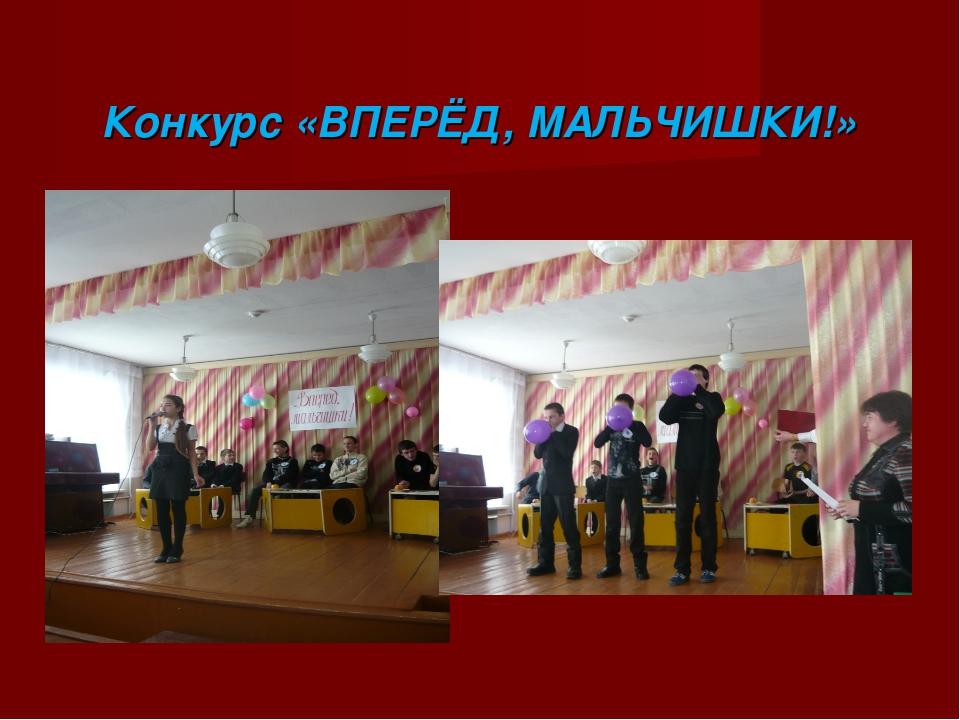 Конкурс «ВПЕРЁД, МАЛЬЧИШКИ!»