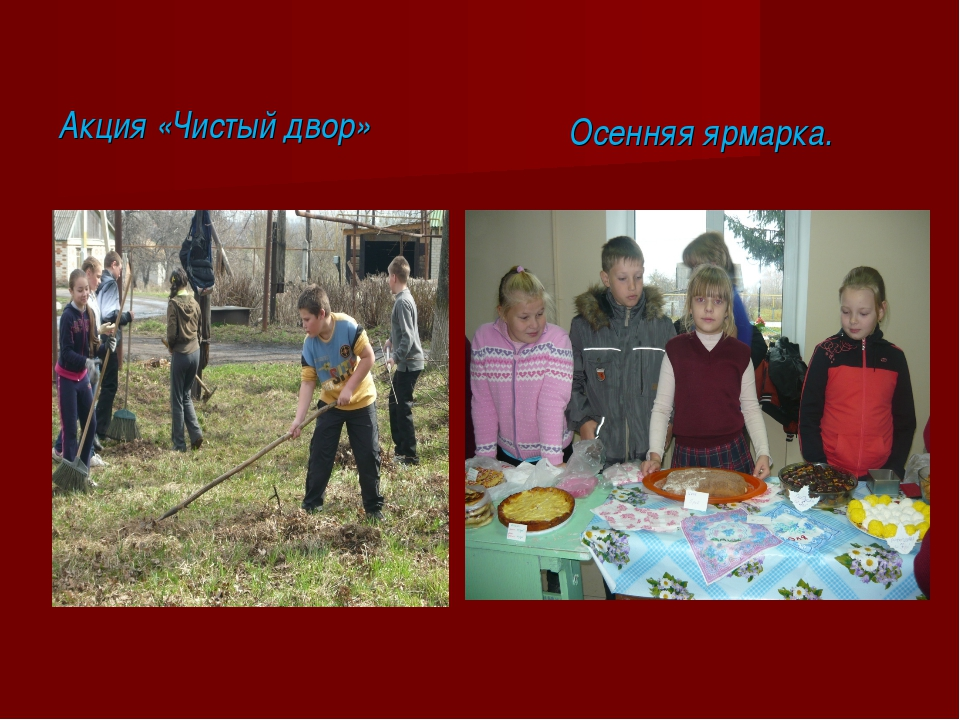 Акция «Чистый двор» Осенняя ярмарка.