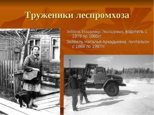 Труженики леспромхоза Зейбель Владимир Эвальдович, водитель с 1979 по 1985гг.