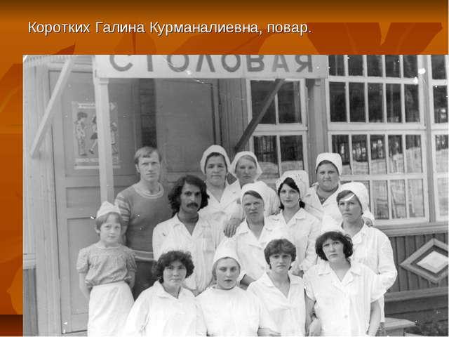 Коротких Галина Курманалиевна, повар.