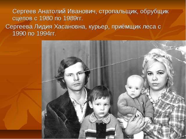 Сергеев Анатолий Иванович, стропальщик, обрубщик сцепов с 1980 по 1989гг. Се...