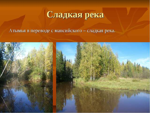 Сладкая река Атымья в переводе с мансийского – сладкая река.