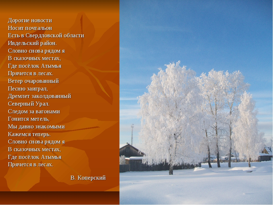 Дорогие новости Носит почтальон Есть в Свердловской области Ивдельский район...