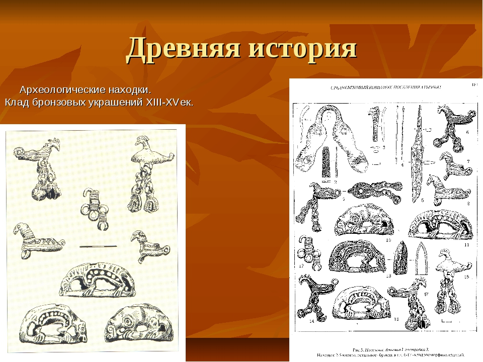 Древняя история Археологические находки. Клад бронзовых украшений XIII-XVек.