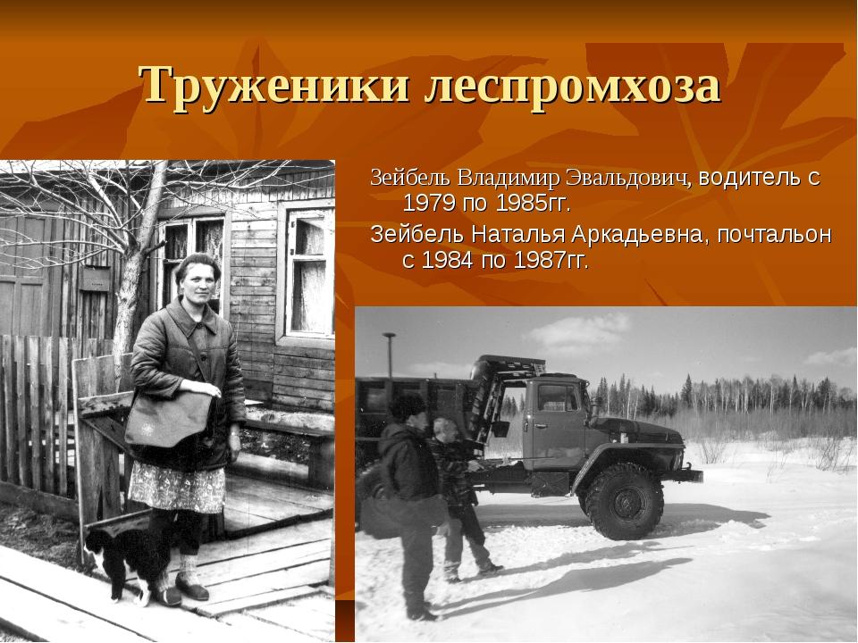 Труженики леспромхоза Зейбель Владимир Эвальдович, водитель с 1979 по 1985гг....