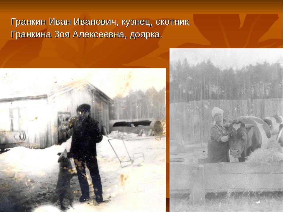 Гранкин Иван Иванович, кузнец, скотник. Гранкина Зоя Алексеевна, доярка.
