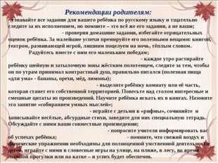 Рекомендации родителям: - узнавайте все задания для вашего ребёнка по русско