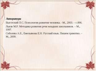 Литература Выготский Л.С. Психология развития человека. –М., 2003. – с.896. Л
