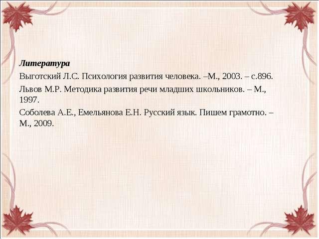 Литература Выготский Л.С. Психология развития человека. –М., 2003. – с.896. Л...