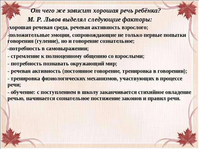 От чего же зависит хорошая речь ребёнка? М. Р. Львов выделял следующие факто...
