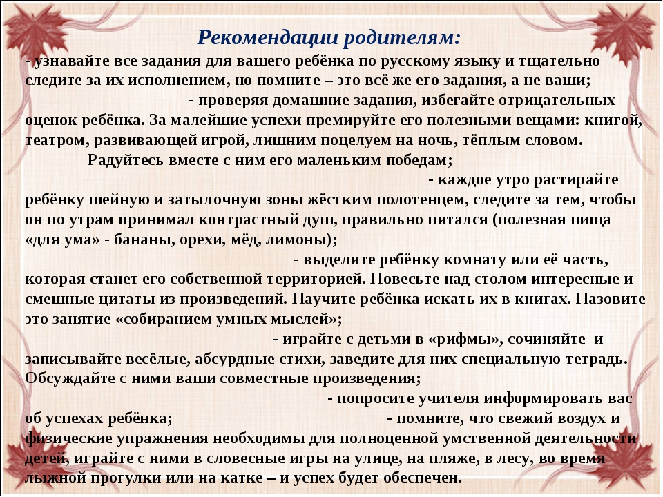 Рекомендации родителям: - узнавайте все задания для вашего ребёнка по русско...