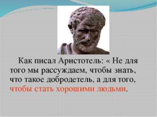 Как писал Аристотель: « Не для того мы рассуждаем, чтобы знать, что такое до