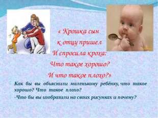 « Крошка сын к отцу пришел И спросила кроха: Что такое хорошо? И что такое пл