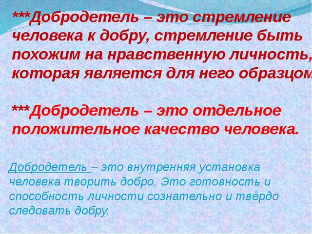 ***Добродетель – это стремление человека к добру, стремление быть похожим на...