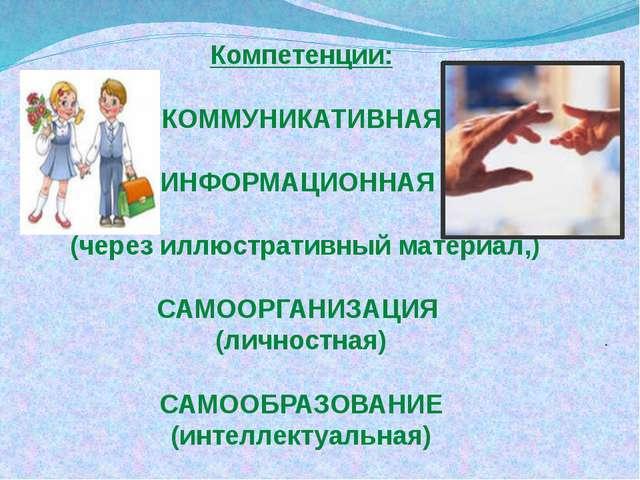 Компетенции: КОММУНИКАТИВНАЯ ИНФОРМАЦИОННАЯ (через иллюстративный материал,)...