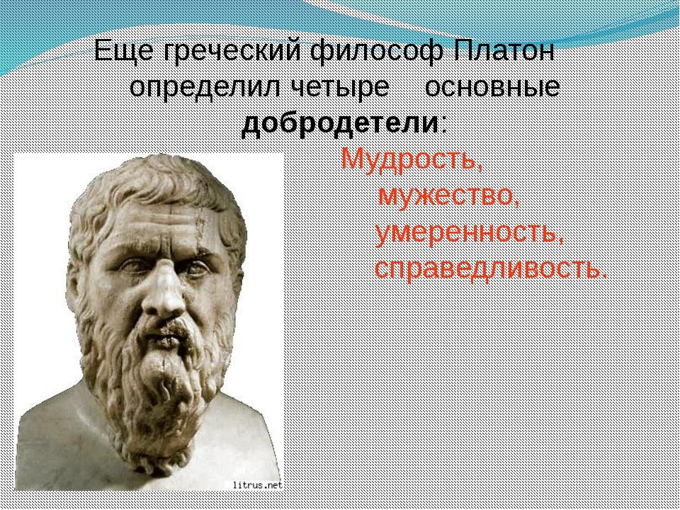 Еще греческий философ Платон определил четыре основные добродетели: Мудрость,...