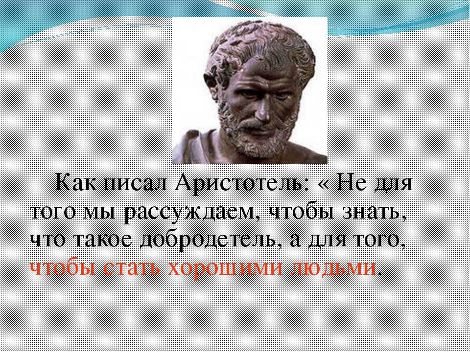 Как писал Аристотель: « Не для того мы рассуждаем, чтобы знать, что такое до...