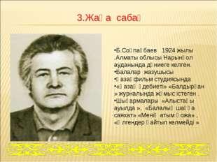 3.Жаңа сабақ Б.Соқпақбаев 1924 жылы .Алматы облысы Нарынқол ауданында дүниеге
