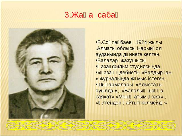 3.Жаңа сабақ Б.Соқпақбаев 1924 жылы .Алматы облысы Нарынқол ауданында дүниеге...