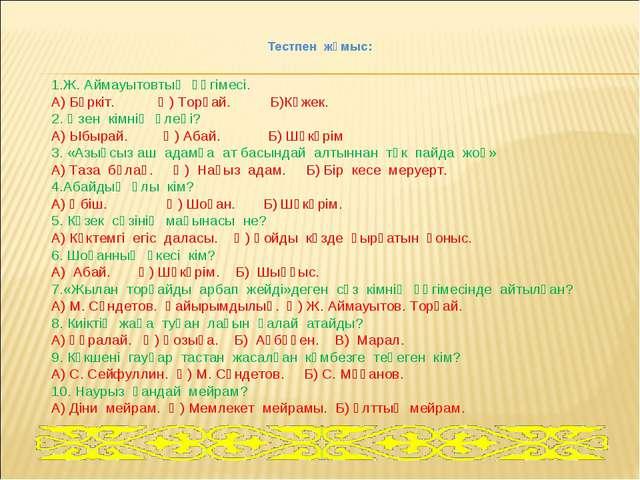 Тестпен жұмыс: 1.Ж. Аймауытовтың әңгімесі. А) Бүркіт. Ә) Торғай. Б)Көжек. 2....