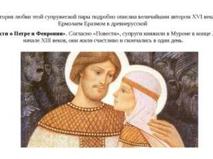История любви этой супружеской пары подробно описана величайшим автором XVI