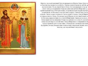 Вместе с молодой княгиней Петр возвращается в Муром. Князь Петр полюбил Февр