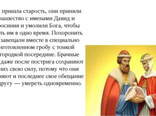Когда пришла старость, они приняли монашество с именами Давид и Евфросиния и