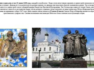 Скончались они в один день и час 25 июня 1228 года,каждый в своей келье. Лю