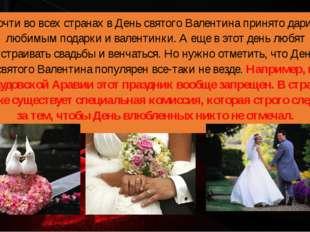 Почти во всех странах в День святого Валентина принято дарить любимым подарк