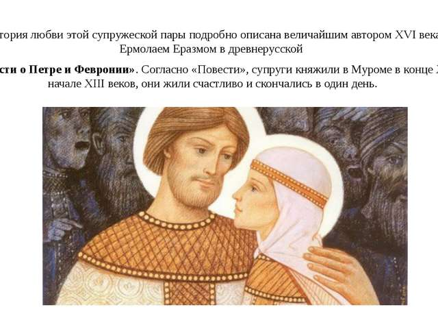 История любви этой супружеской пары подробно описана величайшим автором XVI...