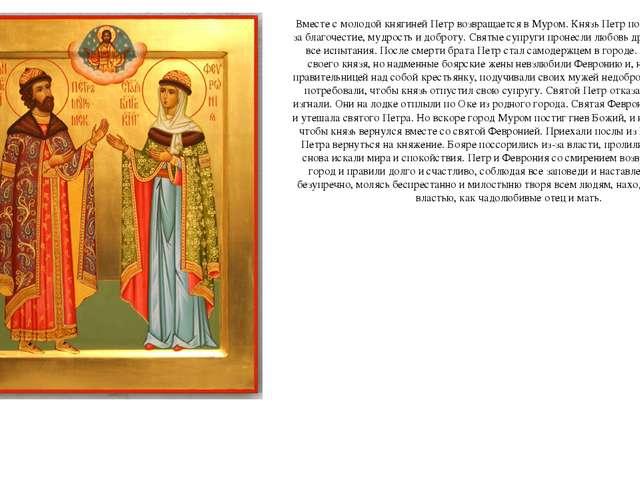 Вместе с молодой княгиней Петр возвращается в Муром. Князь Петр полюбил Февр...