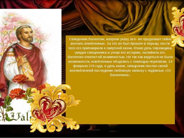 Священник Валентин, вопреки указу, все- же продолжал тайно венчать влюбленны...