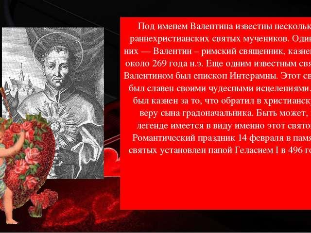 Под именем Валентина известны несколько раннехристианских святых мучеников....