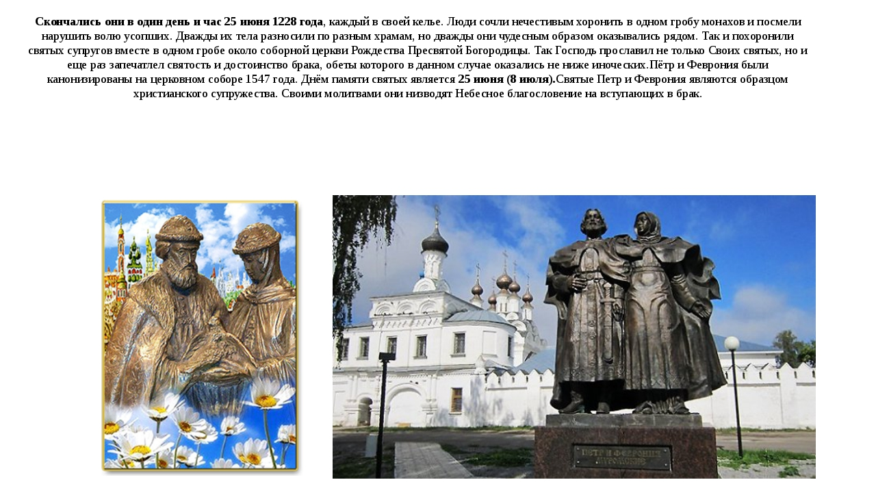 Скончались они в один день и час 25 июня 1228 года,каждый в своей келье. Лю...