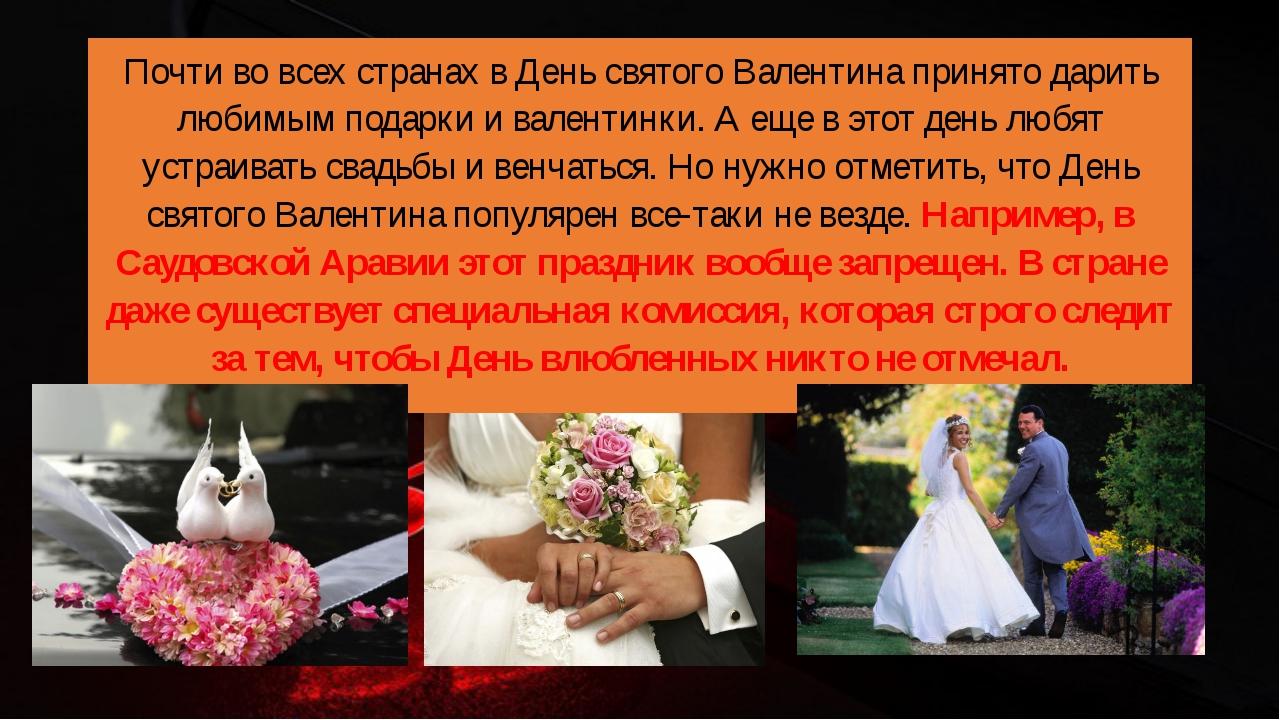 Почти во всех странах в День святого Валентина принято дарить любимым подарк...
