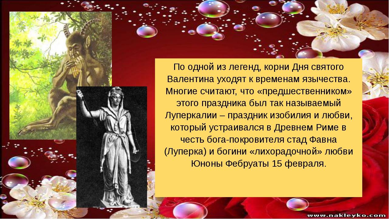 По одной из легенд, корни Дня святого Валентина уходят к временам язычества....