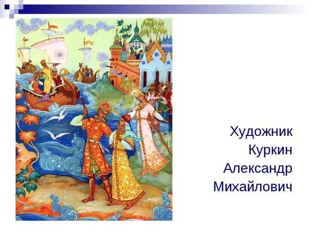 Художник Куркин Александр Михайлович