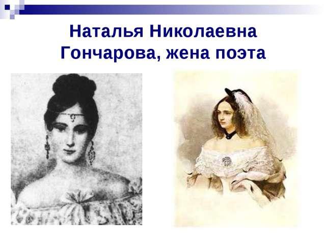 Наталья Николаевна Гончарова, жена поэта