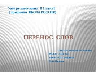 Урок русского языка В 1 классЕ ( программа ШКОЛА РОССИИ) ПЕРЕНОС СЛОВ учитель