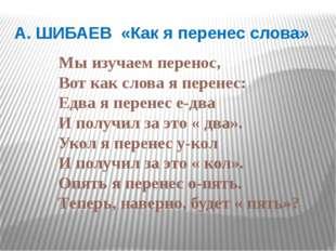 А. ШИБАЕВ «Как я перенес слова» Мы изучаем перенос, Вот как слова я перенес: